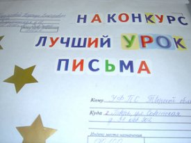 Winners of competition «the Best lesson of the letter - 2011» have received well-deserved rewards